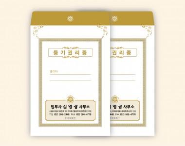 등기권리증 봉투_금분