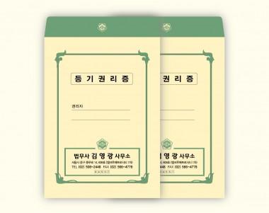 등기권리증 봉투_베이지A형