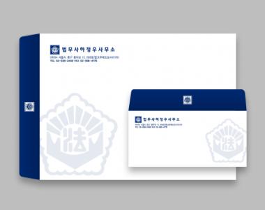 법무사 디자인 봉투 01