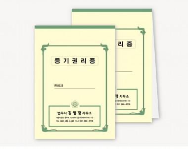 등기권리증 표지_베이지A형