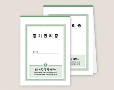 등기권리증 표지_백색B형
