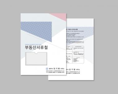칼라화일(부동산계약서화일) 08-큐티
