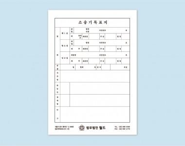 소송기록표지