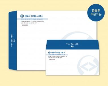 세무사 봉투 02