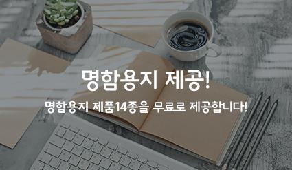 명함용지 제공